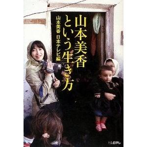 yoshi 【何度で、何度でも……】のブログ-山本美香という生き方
