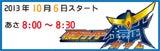 高杉真宙オフィシャルブログ「高杉真宙の日記」Powered by Ameba