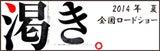 高杉真宙オフィシャルブログ「高杉真宙の日記」Powered by Ameba-渇き