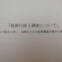 行政書士会研修