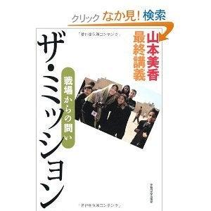 yoshi 【何度で、何度でも……】のブログ-山本美香 ザ・ミッション