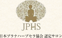 日本プラナハーブセラ協会 認定サロン