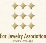 耳つぼジュエリー協会