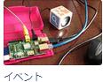 おとなの電子工作-evnet icon