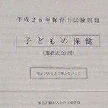 平成25年度 熱闘【…