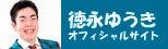 徳永ゆうきの オフィシャルサイト