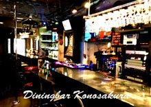 Diningbar Konosakura