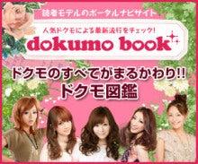 $♡まこさんのにこにこぶろぐ♡-読者モデルのdokumobook