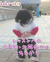 大阪 北摂 茨木市・箕面市 彩都 ベビーマッサージ教室・おやこひろば/資格取得スクール baby-skip