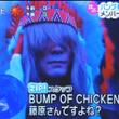 BUMP、新曲「虹を…