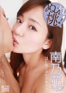 南乃花オフィシャルブログ「なのはーと」Powered by Ameba