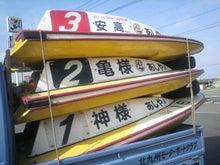 北九州モーターボートクラブ・オフィシャルBlog-2013061608130000.jpg