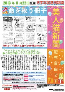 美人猫新聞20130822