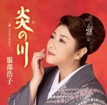 $服部浩子オフィシャルブログ「演歌ハットリ君!日記」Powered by Ameba