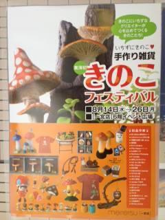 $きのこ雑貨 キノピのブログ kinopi