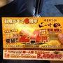 24円て‼