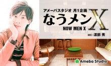 $渡部秀オフィシャルブログ「奏」Powered by Ameba