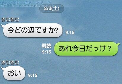 $ファンタシースターシリーズ公式ブログ-gazo03