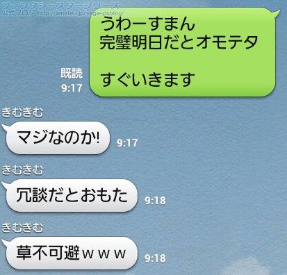 $ファンタシースターシリーズ公式ブログ-gazo04