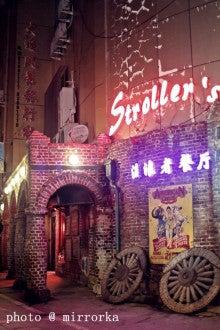 中国大連生活・観光旅行ニュース**-大連 Stroller's ストローラーズ