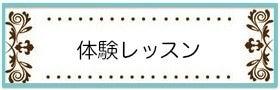 $神戸・六甲ビーズフラワー教室 エバーラスティング-体験レッスン