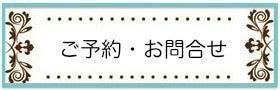 $神戸・六甲ビーズフラワー教室 エバーラスティング-お問合せ