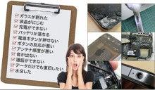 $iPhone修理 福岡アイリブ iLiveのブログ