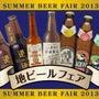 夏フェア 地ビール特…