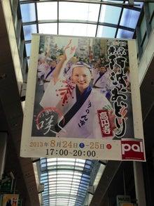 ケイ語学教室のブログ-阿波踊り