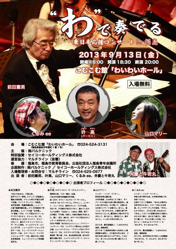 くるみee「おにぎり一個の平和」-わで奏でる 福島