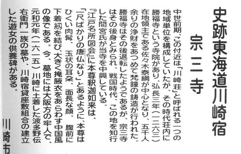 間宮氏館/説明板