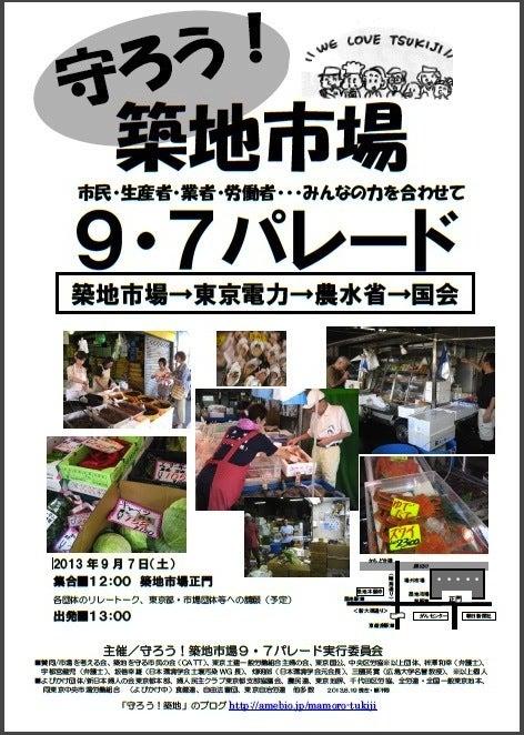 Like a rolling bean (new) 出来事録-守ろう!築地市場 9.7パレードチラシ(表)