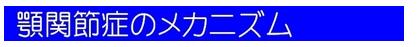 <札幌整体 碧い宙 臨床報告>-タイトル