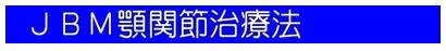 <札幌整体 碧い宙 臨床報告>-タイトル2