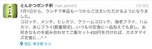 コロッケ日記-ポンチ軒