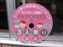 福井県福井市問屋町《自転車ひかり》のブログ-maruisi