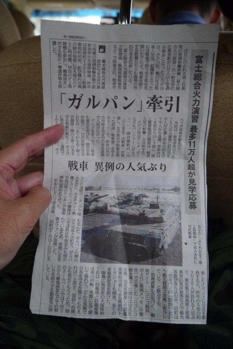 富士総合火力演習-21