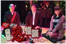 「京都 本気で恐い怪談」4