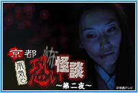 「京都 本気で恐い怪談」3