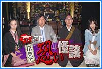 「京都 本気で恐い怪談」2