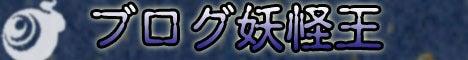 ブログ妖怪王