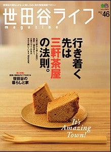 $三軒茶屋 北口商店街 魚介ワインバル Pez Blog-世田谷ライフ