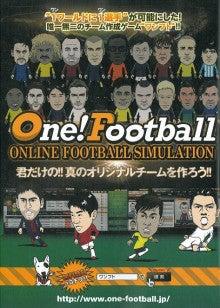 One!Football(ワンフト)-サッカーゲームキング 2013年10月号