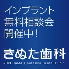 横浜きぬた歯科院長ブログ-バナー(相談会)
