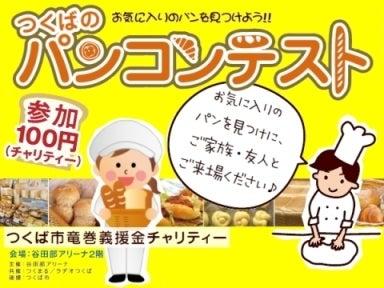 $つくばのパン コンテストのブログ