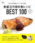$魚屋三代目オフィシャルブログ「魚屋三代目日記」Powered by Ameba