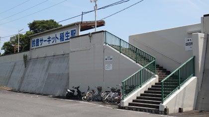 おやまのしゅっぽ 出発進行~♪-鈴鹿サーキット稲生駅