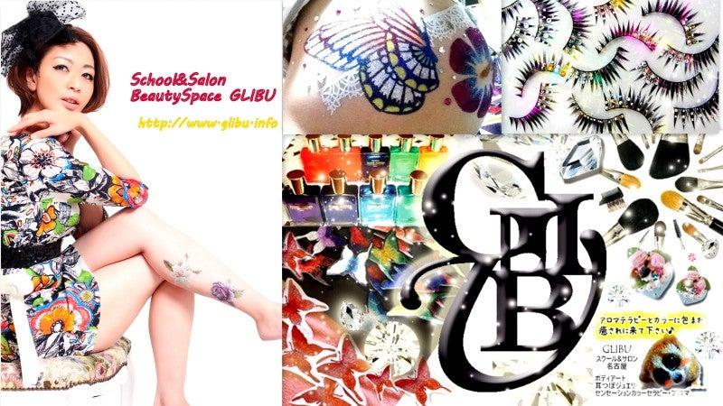 女性のキラキラLifeを応援するGLIBU代表ブログ★キラキラで生涯現役!♪1dayスクール開催中!ビュエリスト協会名古屋支部