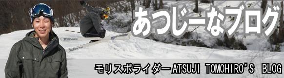 モリスポライダー 阿辻共広のブログ