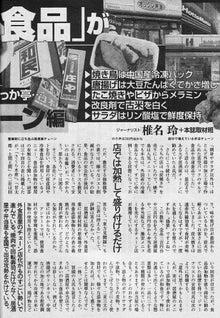 西村nyudow入道のブログ-激安ニセモノ食品がアブナイ ①